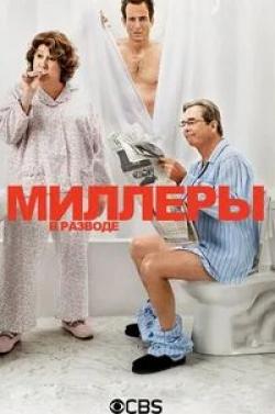 кадр из фильма Миллеры в разводе