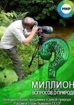 Миллион вопросов о природе кадр из фильма