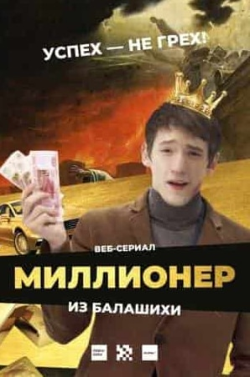 кадр из фильма Миллионер из Балашихи