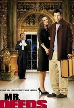 Кристина Бабушкина и фильм Миллионер поневоле
