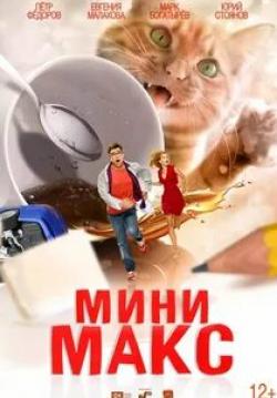 Ян Цапник и фильм МиниМакс (2020)