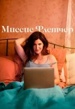 кадр из фильма Миссис Флетчер