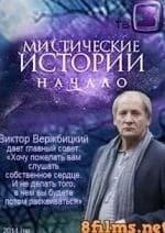 Виктор Вержбицкий и фильм Мистические истории. Начало