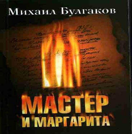 the master and margarita burgin pdf