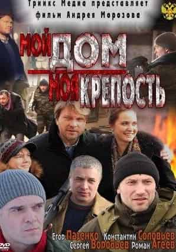 Сергей Воробьев и фильм Мой дом — моя крепость