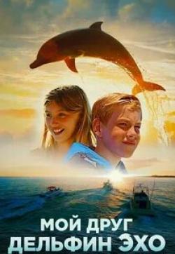 кадр из фильма Мой друг дельфин Эхо