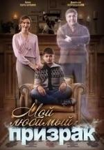 Джемал Тетруашвили и фильм Мой любимый призрак