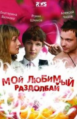 Екатерина Вилкова и фильм Мой любимый раздолбай
