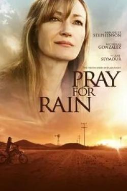 кадр из фильма Молитва о дожде