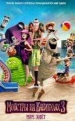 Адам Сэндлер и фильм Монстры на каникулах 3: Море зовёт