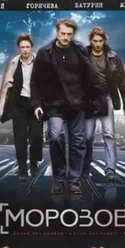 кадр из фильма Морозов