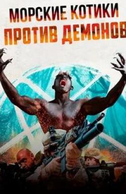 кадр из фильма Морские котики против демонов