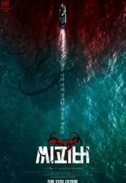 кадр из фильма Морские паразиты