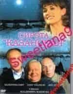 Владимир Балашов и фильм Морские рассказы