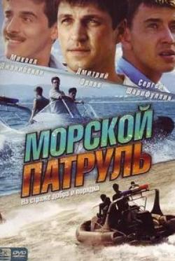 кадр из фильма Морской патруль
