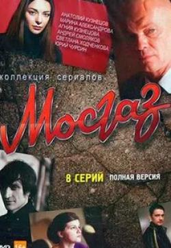 кадр из фильма Мосгаз