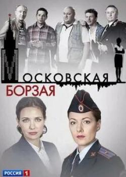 кадр из фильма Московская борзая