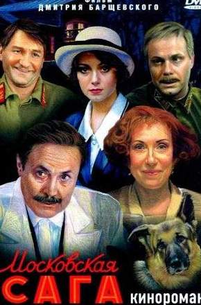 кадр из фильма Московская сага