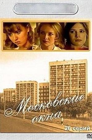 кадр из фильма Московские окна