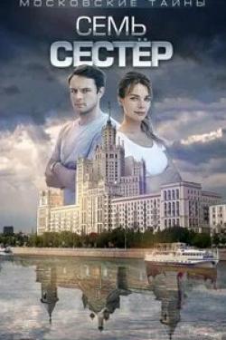 кадр из фильма Московские тайны. Графский парк