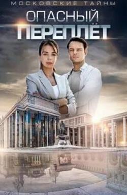 кадр из фильма Московские тайны. Опасный переплет