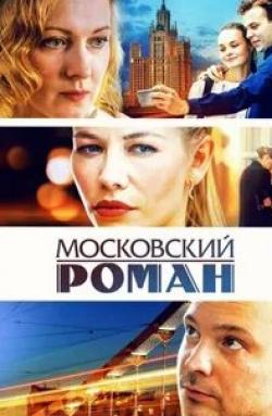 кадр из фильма Московский роман