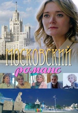 Московский романс кадр из фильма