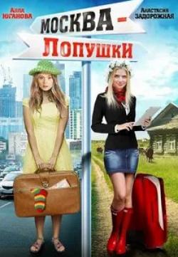 кадр из фильма Москва — Лопушки