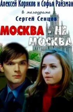 кадр из фильма Москва — не Москва