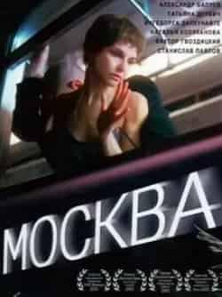 Николай Чиндяйкин и фильм Москва