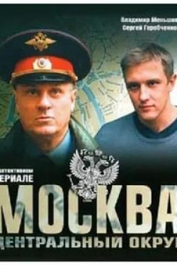 Кристина Бабушкина и фильм Москва. Центральный округ (2003)