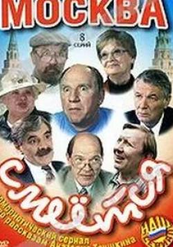 кадр из фильма Москва смеется
