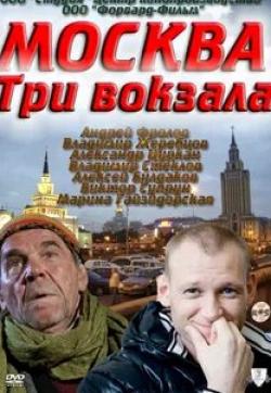 кадр из фильма Москва. Три вокзала