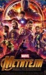 Натали Портман и фильм Мстители: Война бесконечности