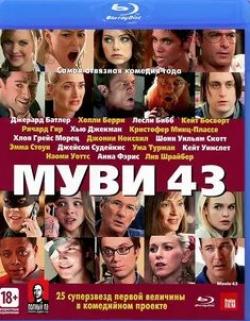 Джерард Батлер и фильм Муви 43 (2013)