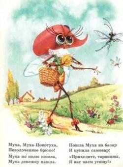 кадр из фильма Муха-Цокотуха