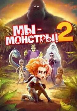 Джейсон Айзекс и фильм Мы — монстры 2 (2021)