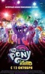 кадр из фильма My Little Pony в кино