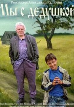 кадр из фильма Мы с дедушкой
