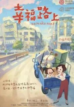 кадр из фильма На дороге к счастью
