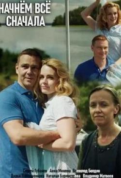 Наталья Бурмистрова и фильм Начнём всё сначала (2019)