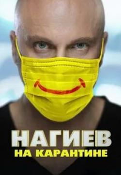 Дмитрий Нагиев и фильм Нагиев на карантине