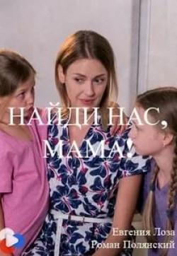 кадр из фильма Найди нас, мама!
