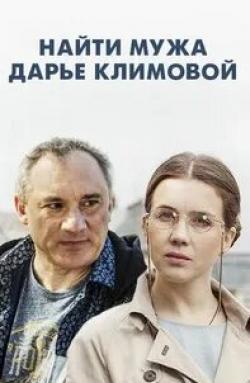 кадр из фильма Найти мужа Дарье Климовой