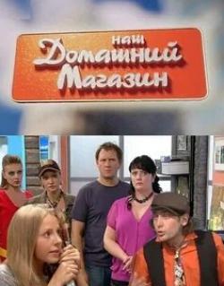 Елена Валюшкина и фильм Наш домашний магазин (2010)