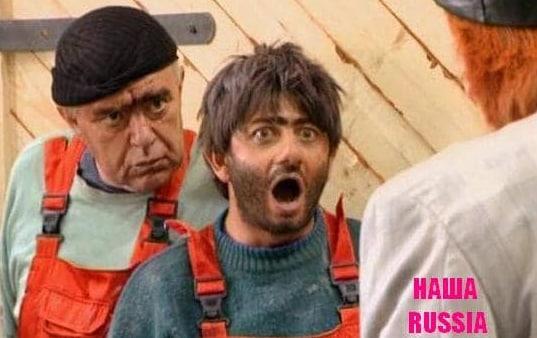 кадр из фильма Наша Russia