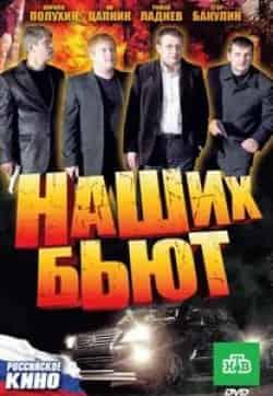 Ян Цапник и фильм Наших бьют (2010)