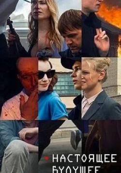 Юлия Александрова и фильм Настоящее будущее (2020)