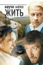 Елена Подкаминская и фильм Научи меня жить