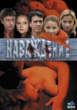 кадр из фильма Наваждение